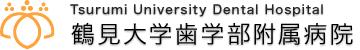 https://www.tsurumi-u.ac.jp/img/dental-h/logo.png